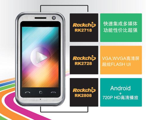 Rockchip maakt dit najaar goedkope Androidtoestellen mogelijk