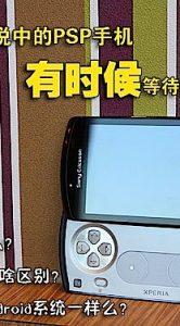psp-phone-5