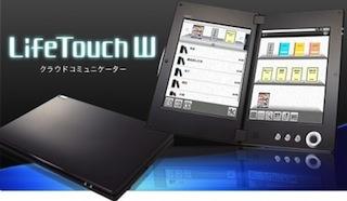NEC Lifetouch W dual-screen Android-tablet op de markt gebracht.
