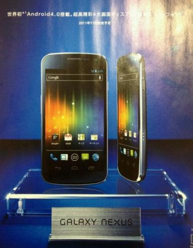 Gelekte Samsung Galaxy Nexus foto