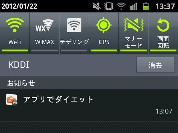 Japanse provider adverteert in de Android-notificatiebalk