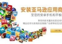 Amazon start Appstore in China en verslaat Google met betaalde apps