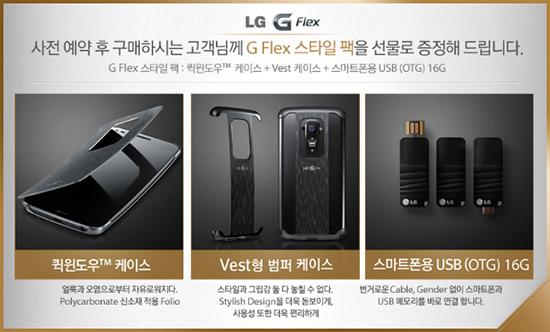 G Flex design accessoires