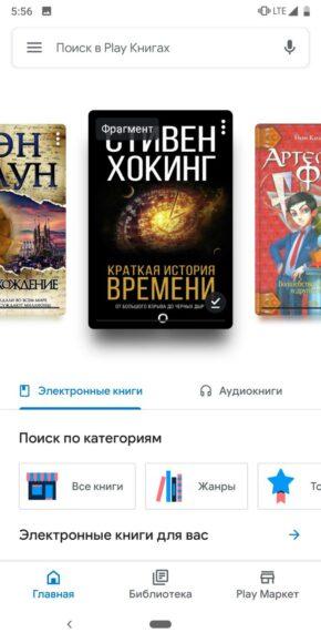play boeken redesign