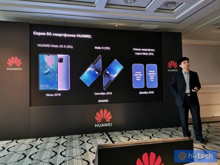 Huawei Mate 30 release