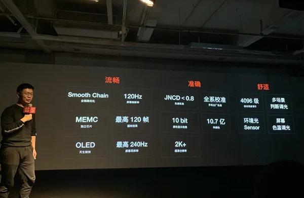 oneplus 120hz scherm